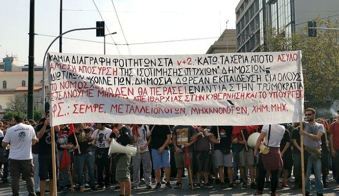 Ολοκληρώθηκε η φοιτητική πορεία στην Αθήνα