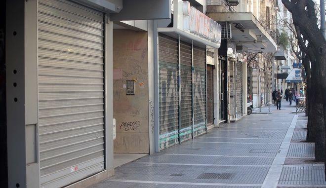 Κλειστά καταστήματα λόγω lockdown