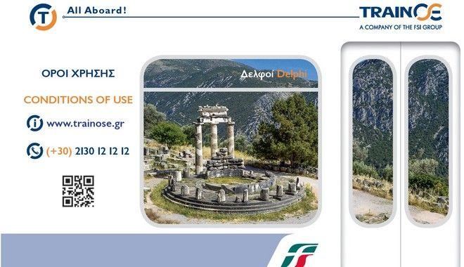 Κυκλοφορεί από σήμερα το νέο ηλεκτρονικό εισιτήριο της ΤΡΑΙΝΟΣΕ