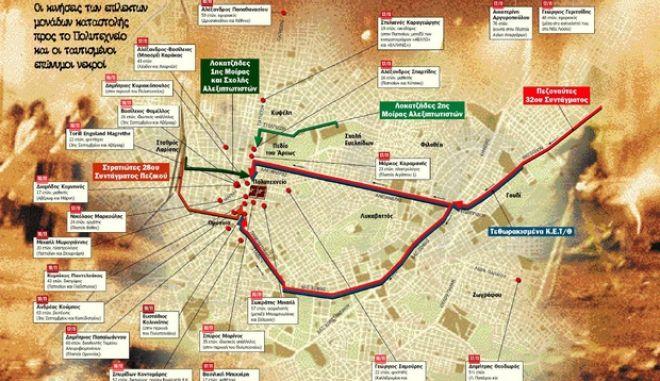 Χάρτης: Τα σημεία όπου έπεσαν νεκροί οι 24 του Πολυτεχνείου