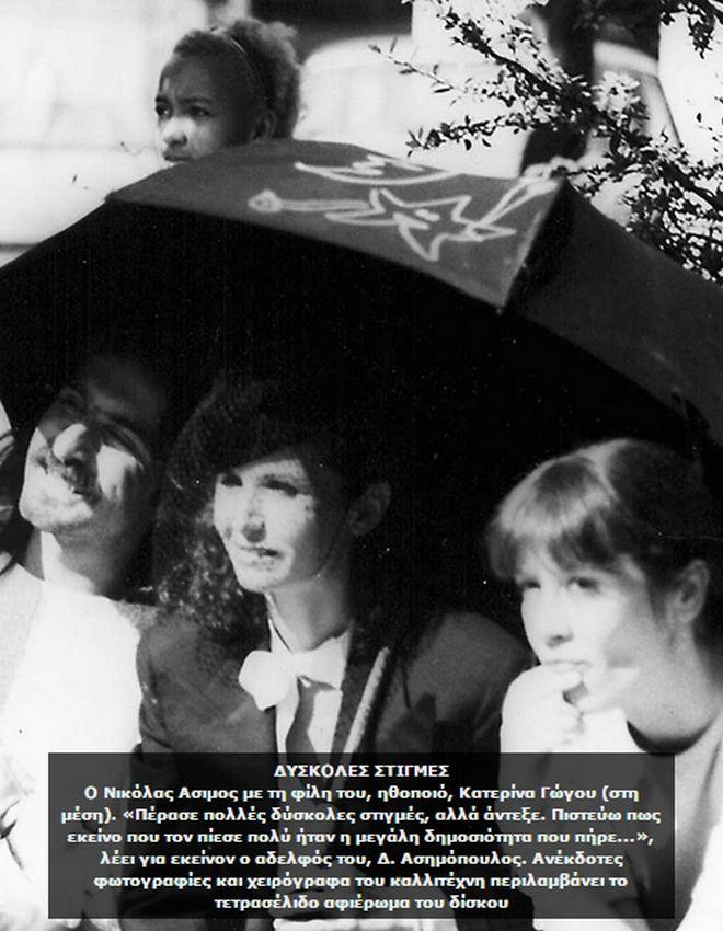 Τα άγνωστα τραγούδια του Νικόλα Άσιμου 26 χρόνια μετά την αυτοκτονία του. Ακούστε το