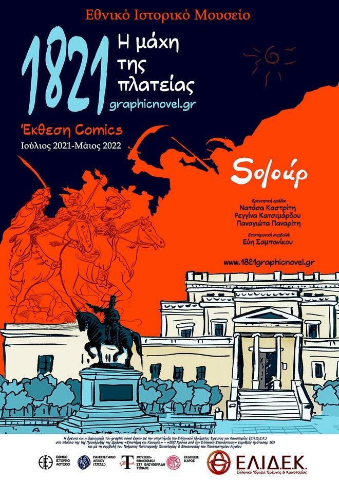 1821 - Η μάχη της πλατείας: Έκθεση comics στο Εθνικό Ιστορικό Μουσείο