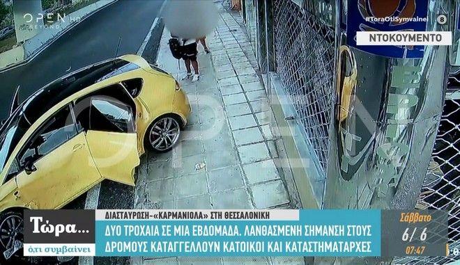 Θεσσαλονίκη: Δύο τροχαία σε μια βδομάδα λόγω λανθασμένης σήμανσης