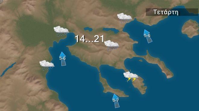 Καιρός: Κακοκαιρία με καταιγίδες και ισχυρούς ανέμους την Τετάρτη