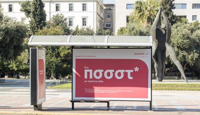 Η Eurolife FFH δημιουργεί πρωτότυπες στάσεις λεωφορείων με αντισηπτικό υγρό