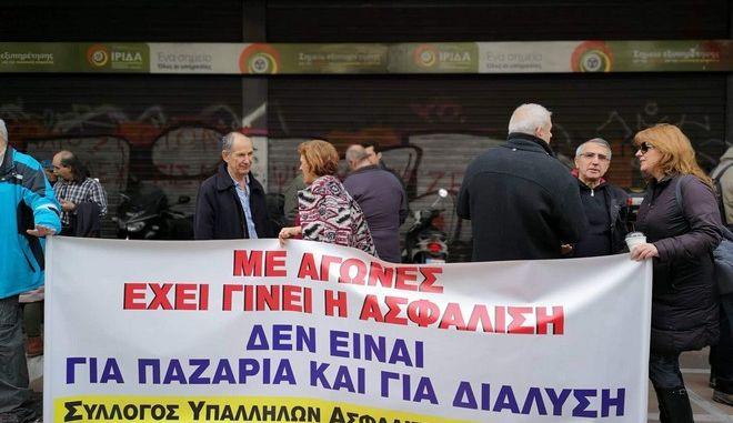 Απεργούν οι εργαζόμενοι στα ασφαλιστικά ταμεία – Κινητοποίηση στο υπουργείο Εργασίας