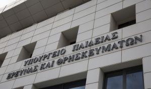 Αυτό είναι το τελικό νομοσχέδιο για το Πανεπιστήμιο Δυτικής Αττικής