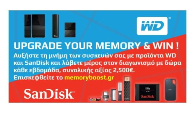 Διαγωνισμός Memory Boost από τη SanDisk και την WD
