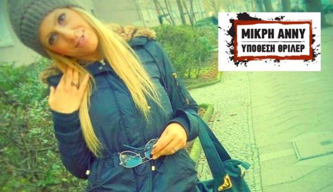 Μικρή Άννυ: Ένταλμα σύλληψης και κατά της μητέρας της, Ντμιτρίνα Μπορίσοβα