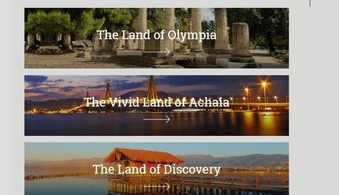 H Περιφέρεια Δυτικής Ελλάδας αποκαλύπτεται στην 4η Greek Tourism Expo