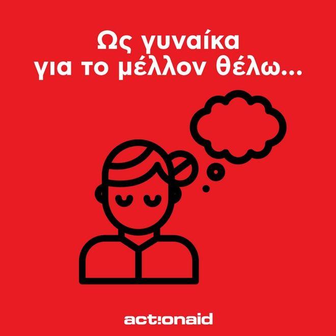 ActionAid: