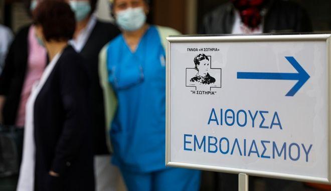 Εμβολιασμοί σε νοσοκομείο