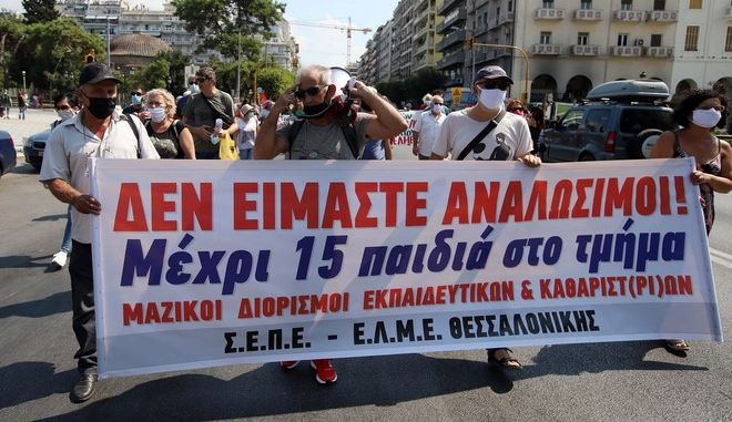 Αξιολόγηση Εκπαιδευτικών: Απεργία-αποχή κήρυξε η ΔΟΕ
