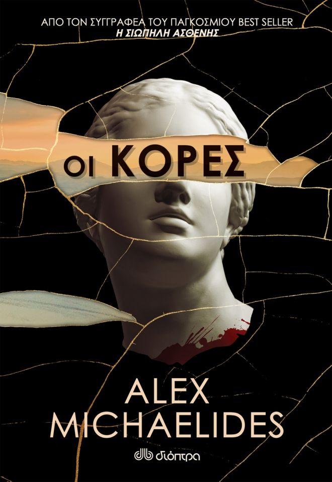 Alex Michaelides: Έγραψε ένα από τα θρίλερ της δεκαετίας και επιστρέφει με τις