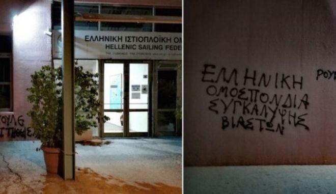 Παρέμβαση Ρουβίκωνα στην Ελληνική Ιστιοπλοϊκή Ομοσπονδία