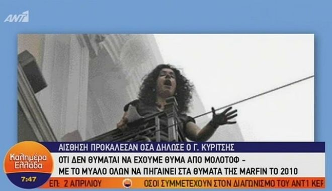 Η κ. Μαρία Καραγιάννη την ημέρα της τραγωδίας της τραγωδίας