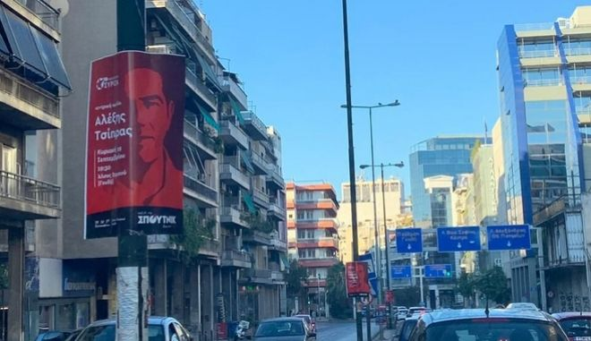 Για αφισορρύπανση καταγγέλλει τον ΣΥΡΙΖΑ η ΝΔ
