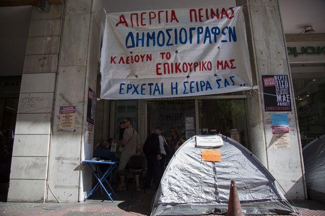 Συνεχίζεται η απεργία πείνας έξω από την ΕΣΗΕΑ που πραγματοποιείται από την δημοσιογράφο Αφροδίτη Υψηλάντη και άλλους συναδέλφους της για τη διάσωση του ΕΔΟΕΑΠ. Τρίτη, 17 Οκτωβρίου 2017 (EUROKINISSI / ΒΑΣΙΛΗΣ ΡΟΥΓΓΟΣ)