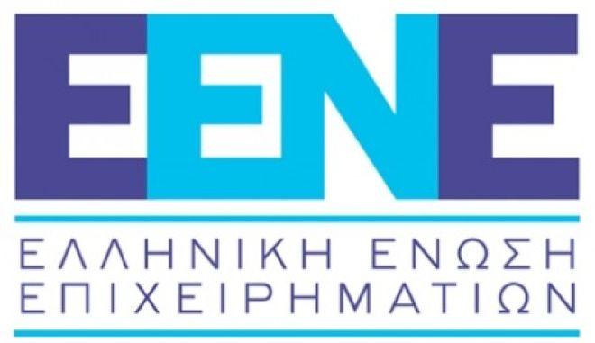 Οι θέσεις και προτάσεις της Ελληνικής Ένωσης Επιχειρηματιών για την ανάπτυξη