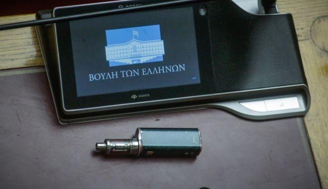 Ηλεκτρονικό τσιγάρο στη Βουλή.