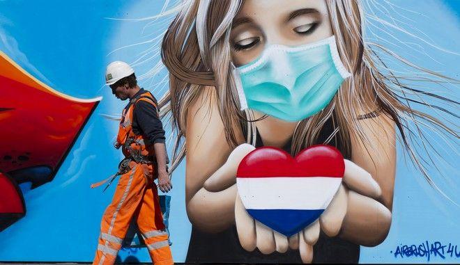 Χαλάρωση των μέτρων στην Ολλανδία
