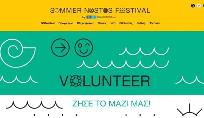ToSummer Nostos Festival επιστρέφει για τέταρτο καλοκαίρι