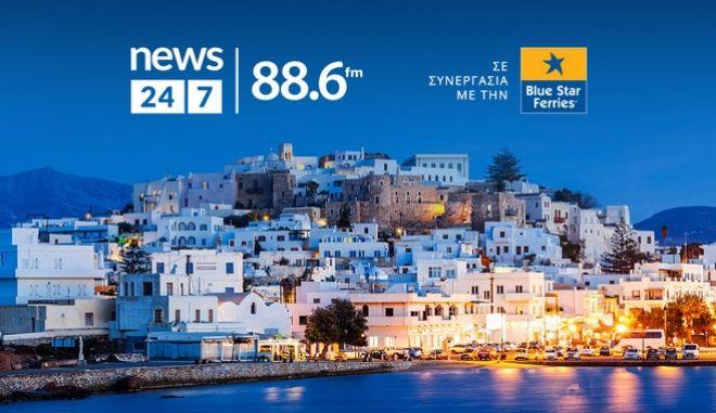 Το ραδιόφωνο News 24/7 σε στέλνει διακοπές - Ο τυχερός ακροατής της Τετάρτης 26/6