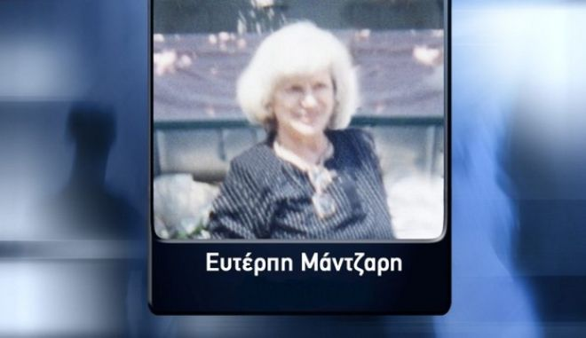 Βρέθηκε ζωντανή η Ευτέρπη Μάντζαρη