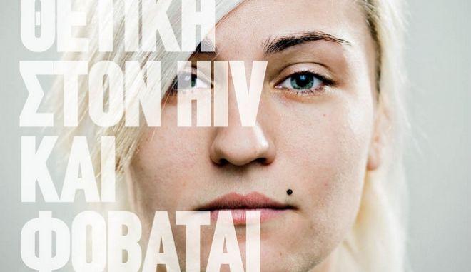 Κέντρο Ζωής: Οι άνθρωποι που ζουν με HIV, ζουν όπως κάθε άνθρωπος