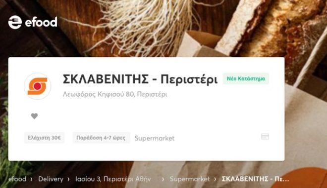 Συνεργασία Σκλαβενίτη με e-food