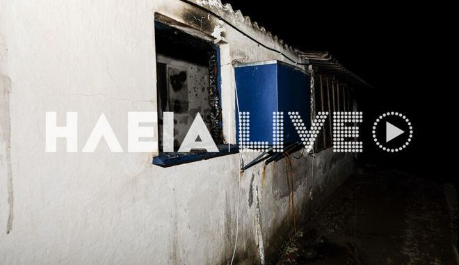 Ηλεία: Νεκρός μετά από φωτιά εντοπίστηκε ηλικιωμένος στη Σπιάτζα