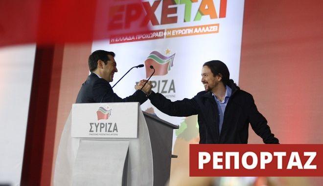 Κεντρική προεκλογική συγκέντρωση του ΣΥΡΙΖΑ στην Ομόνοια, με ομιλητή τον Αλέξη Τσίπρα, Πέμπτη 22 Ιανουαρίου 2015. (EUROKINISSI/ΓΙΩΡΓΟΣ ΚΟΝΤΑΡΙΝΗΣ)