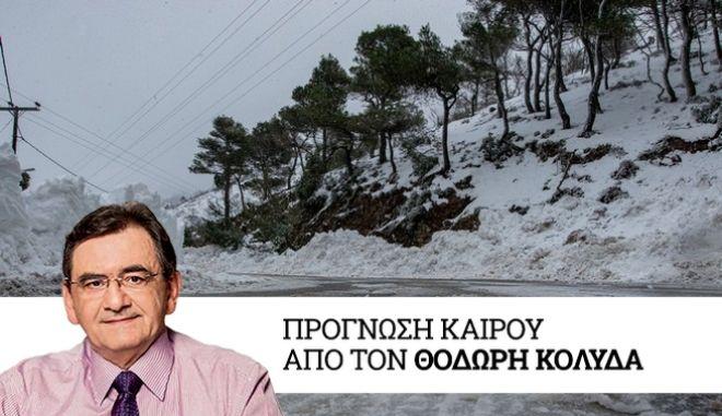Καιρός: Ύφεση των φαινομένων την Παρασκευή - Έντονος ο παγετός