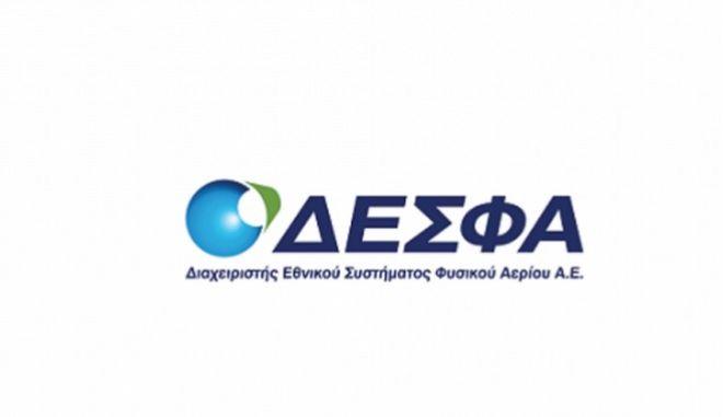Ο ΔΕΣΦΑ παρουσίασε στην αγορά την αναθεωρημένη πρότασή του για την τροποποίηση της μεθοδολογίας του ετήσιου προγραμματισμού εκφορτώσεων ΥΦΑ στη Ρεβυθούσα