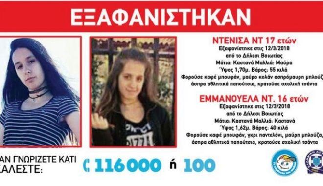 Βρέθηκαν οι δύο αδερφές που αγνοούνταν στο Δήλεσι - Γιατί δεν θέλουν να επιστρέψουν στο σπίτι τους
