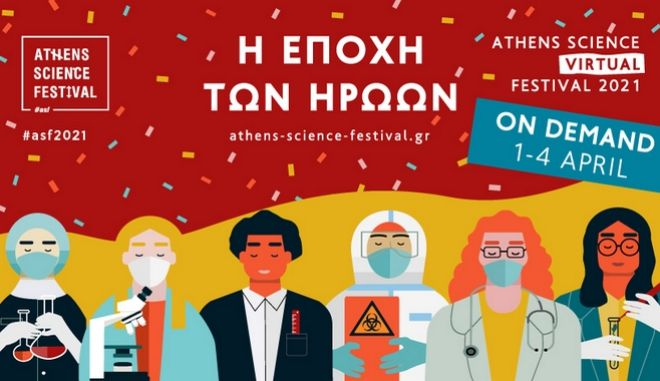 "Athens Science Virtual Festival 2021: ""Η Εποχή των ηρώων"" οn demand, 1 - 4 Απριλίου 2021"