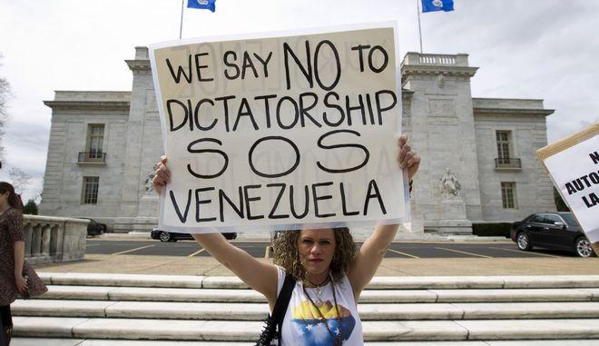 Διαδηλώτρια έξω από το κοινοβούλιο της Βενεζουέλας
