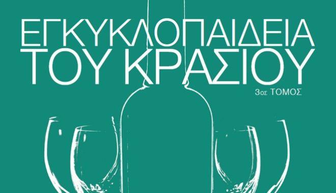 """Ο γ' τόμος της """"Εγκυκλοπαίδειας του Κρασιού"""" με τη σφραγίδα της LAROUSSE στο ΕΘΝΟΣ της Κυριακής"""