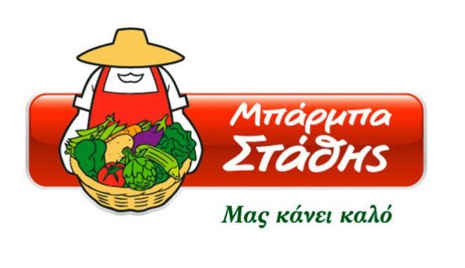 Η ΜΠΑΡΜΠΑ ΣΤΑΘΗΣ σιτίζει για 2 μήνες τους 140 τροφίμους του Γηροκομείου Αθηνών