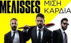 Κορονοϊός: Οι ΜΕΛΙSSES παρουσίασαν το video με το οποίο δώρισαν 5.000 ευρώ στα νοσοκομεία