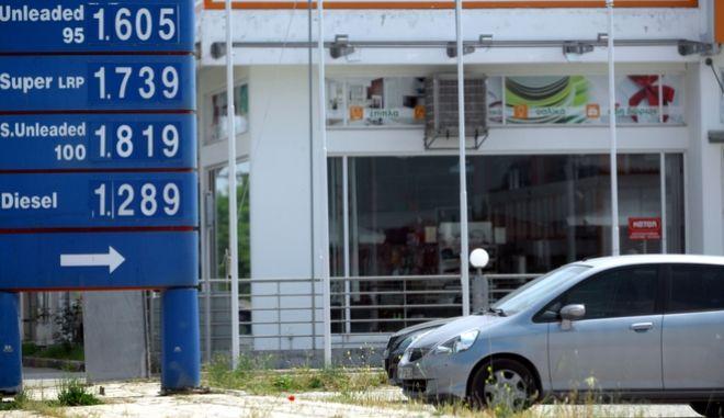 Πρατήριο καυσίμων (φωτό αρχείου)