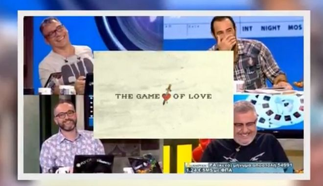 Οι Ράδιο Αρβύλα ξεσπάθωσαν για το Game of Love - 'Δεν έχει ξαναγίνει αυτό'