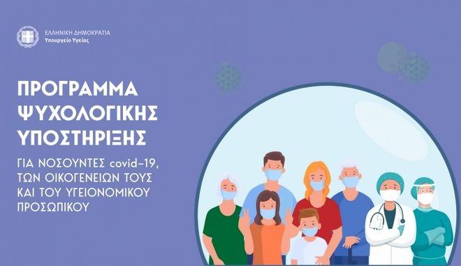 Ψυχολογική Υποστήριξη Εγκύων, Νέων Μητέρων & Πατέρων με Covid-19