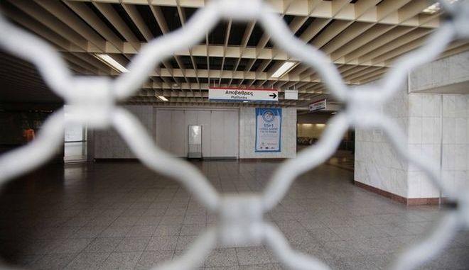 Κλειστοί οι σταθμοί του μετρό 'Πανεπιστήμιο' και 'Σύνταγμα'