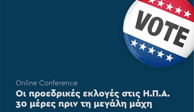 Προεδρικές εκλογές στις ΗΠΑ: 30 μέρες πριν τη μεγάλη μάχη - Μπείτε στη συζήτηση
