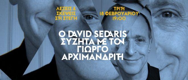 Ντέιβιντ Σεντάρις: