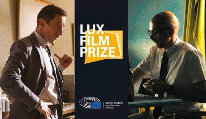 Οι Ημέρες Κινηματογράφου LUX έρχονται στην Αθήνα