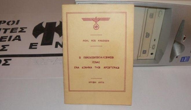 """Συνελήφθη με έντυπα της Χρυσής Αυγής και πανό της """"Οργάνωσης Εθνικιστών Ρεθύμνου"""""""