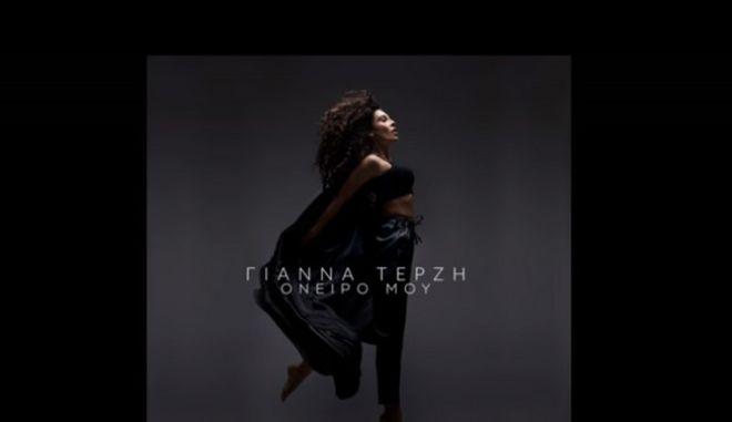'Όνειρό μου': Αυτό είναι το τραγούδι της Γιάννας Τερζή για τη Eurovision