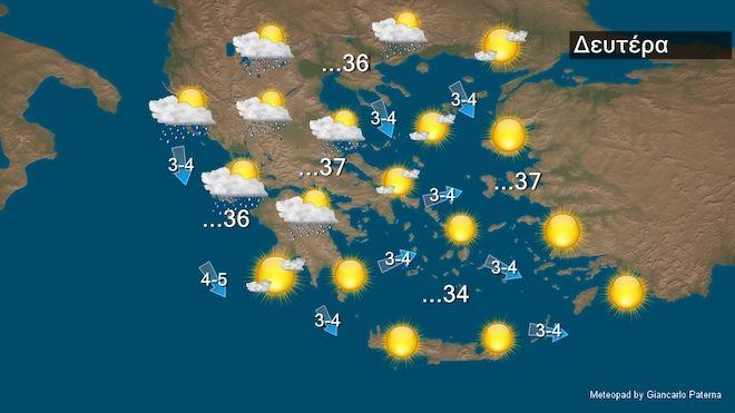 Καιρός: 38 με 40 βαθμούς έως την Παρασκευή - Πτώση της θερμοκρασίας το Σαββατοκύριακο